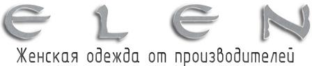 Женская  одежда оптом от производителя «ELEN»